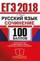 ЕГЭ-2018 Русский язык. Сочинение